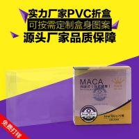 透明PVC盒 PET彩色包装盒 PP磨沙折盒 塑料内托吸塑