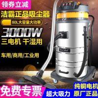 嘉美3000W工业吸尘器BF585-3工厂车间粉尘大功率强力大型商用吸水