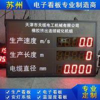 苏州琳卡LED工厂生产车间电子管理看板系统PLC设备计数器数