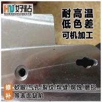 供应高温钢质修补剂|耐高温钢质修补剂成分分析