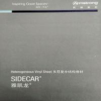 美国阿姆斯壮雅凯龙PVC地板-【Armstrong】
