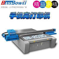 贝思伯威-手机壳打印机-手机印刷浮雕立体写真打印机