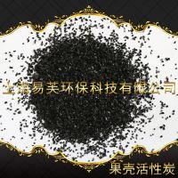 上海易芙直供工业废气处理果壳活性炭 装修除甲醛果壳活性炭