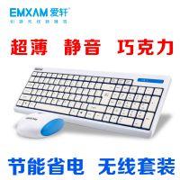 爱轩V1W 无线键盘鼠标套装办公家用轻薄静音巧克力电脑台式笔记本