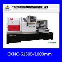 供应云南卧式数控车床 CKNC-6150 大孔径经济数控车床