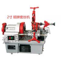 中西特价电动套丝机型号:Z1T-R2库号:M368659