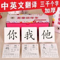无图早教卡片儿童识字早教卡0-3-6岁幼儿宝宝认字汉字大卡识字卡