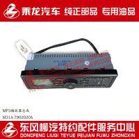原厂纯正部品乘龙M3车载MP3播放器仪表台上收音机M31A-7902020