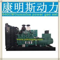 直销800KW康明斯发电机组KTA38-G2A配斯马特无刷纯铜永磁发电机