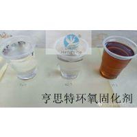 2215脂环胺固化剂苏州亨思特环氧固化剂