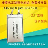 3.7v点读机笔导航仪行车记录仪方形软包聚合物电池602035/350mah
