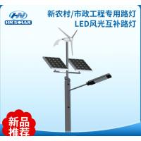太阳能风光互补路灯 风光互补太阳能路灯风力发电40W太阳能路灯
