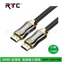 HDMI高清线 高档2.0版 HDMI 数字支持3D 质量超好 纯铜材料制作
