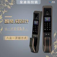 Q3 全自动智能锁 指纹锁 密码锁 公寓锁 半导体锁 厂家招商加盟OEM代工