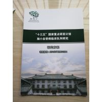 北京印刷临床病例报告表,知情同意书,随机信封,疼痛标尺等临床资料