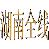 温州乐清到湖南宜春株洲货运直达专线零担物流公司货运信息部
