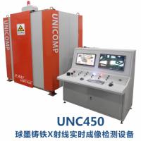 球墨铸铁X射线实时成像检测设备 UNC450 铸件探伤仪 日联科技射线探伤仪