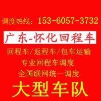 惠州河源汕尾梅州揭阳汕头潮州到怀化物流货运回程车运输托运公司