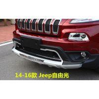 14-17款吉普jeep自由光前后杠国产自由光前后护杠自由光保险杠