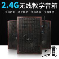 品牌2.4g无线教学音箱-梅州教学音箱-悦欣厂家