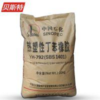 SBS/巴陵石化/1401 YH792 SBS1401 岳阳石化 热塑性丁苯橡胶1401