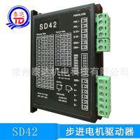 SD42两相混合式步进电机驱动器DC18V-50V 1.0A-4.2A 现货