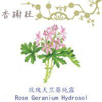 批发摩洛哥进口玫瑰天竺葵纯露 1:1 饱和纯露未提精油鲜花纯露1KG