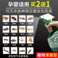 一件代发跳蚤杀虫剂家用厕所卫生间下水道除虫灭小飞虫驱蛾蚋杀蜈