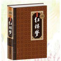 四大名著全套书籍之红楼梦原著精装版足本未无删减删节非白话文
