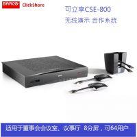 教你如何安装巴可CSE-800,可立享CSE-800无线会议协作系统