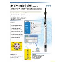 地下水流速流向仪/GDF电磁式流速流向仪/地下水流速仪