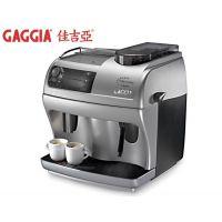 北京GAGGIA加吉亚咖啡机售后维修 进口全自动咖啡机 意式咖啡机