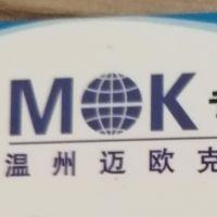 温州迈欧克机电设备有限公司