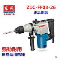 双用电锤 Z1C-FF03-26  东成工具两用多功能电镐冲击