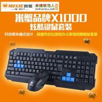 米蟹X1000 米魂牧马人有线键盘鼠标套装P+U 游戏办公家用电脑配件