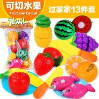 儿童过家家厨房切切水果切乐玩具宝宝餐具做饭2-3-6岁女孩切蛋糕