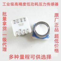 TE工业级高精度低功耗/压力传感器/大气压力/MS5803-14BA/原装货