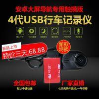 第四代车载安卓导航专用USB接口夜视高清1080P迷你隐藏行车记录仪