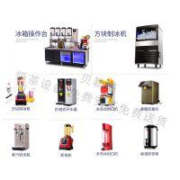 深圳奶茶店有什么设备总代直销