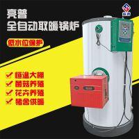 0.1吨取暖锅炉全自动控制,余热回收