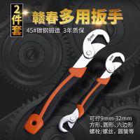 赣春多用扳手多功能螺丝扳手快速两用活动开口扳手管钳五金工具