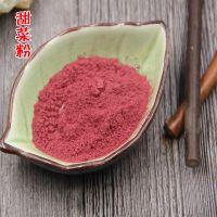 麦景园厂家生产供应高品质出口级脱水红甜菜根粉水分颜色好 散装