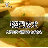 小吃手工糯米果草莓大福糍粑水果凉糕驴打滚制作技术配方教程