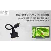 极力DVI转HDMI转接头线 PS4笔记本电脑外接显示器 投影仪输出连接