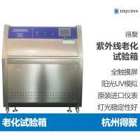 杭州得聚紫外线老化试验箱耐气候老化箱阳光UV模拟箱原装进口仪表