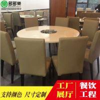 DDL厂家批发潮汕牛肉火锅餐厅古典中式大理石面桌子 带陶瓷炉火锅桌子