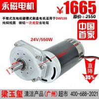 德威莱克手推式洗地机键槽式刷盘电机(含齿轮箱)DW530刷盘电机