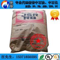 厂家直销 TPE 日本JSR RB830 注塑级tpe原料颗粒
