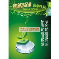 节能减排 低碳生活 编号YU0811 规格50*70cm 数量9张/套
