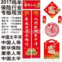 批发2017鸡年太平洋保险对联大礼包定制中国人寿广告福字春联红包